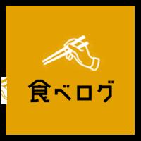 banner_tabelog