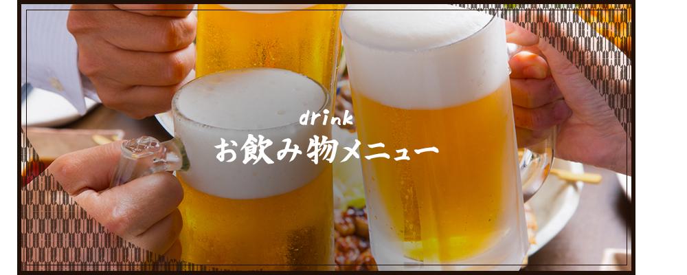 harfbanner_drink